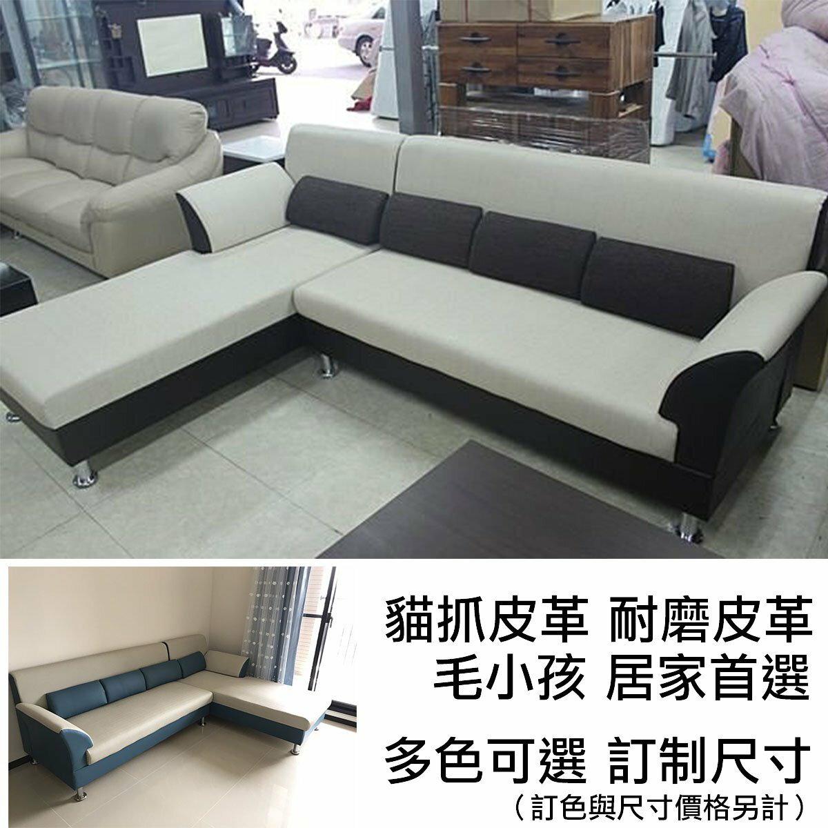 客訂sa-50 L型沙發