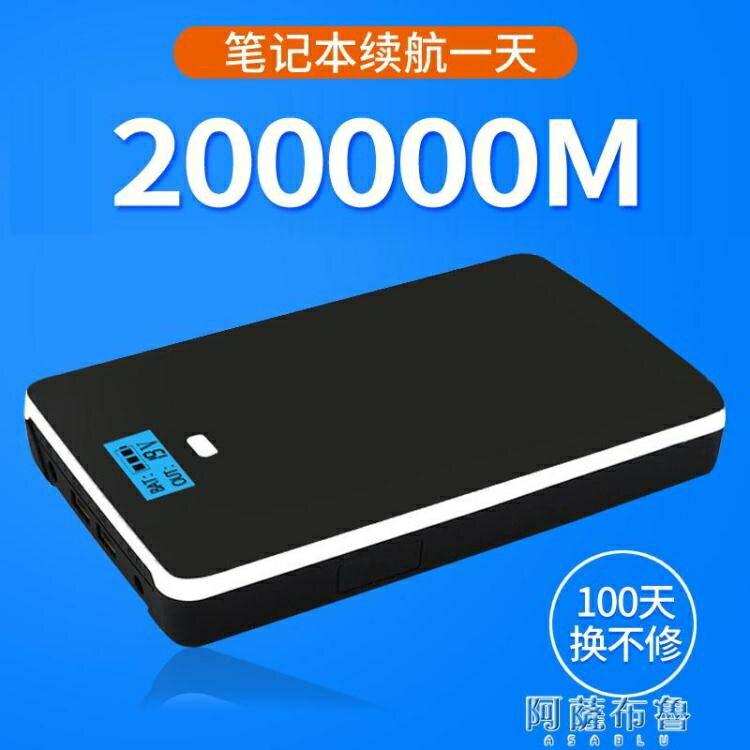 行動電源 品晟 筆記本移動電源支持太陽能充電寶電腦超大容量