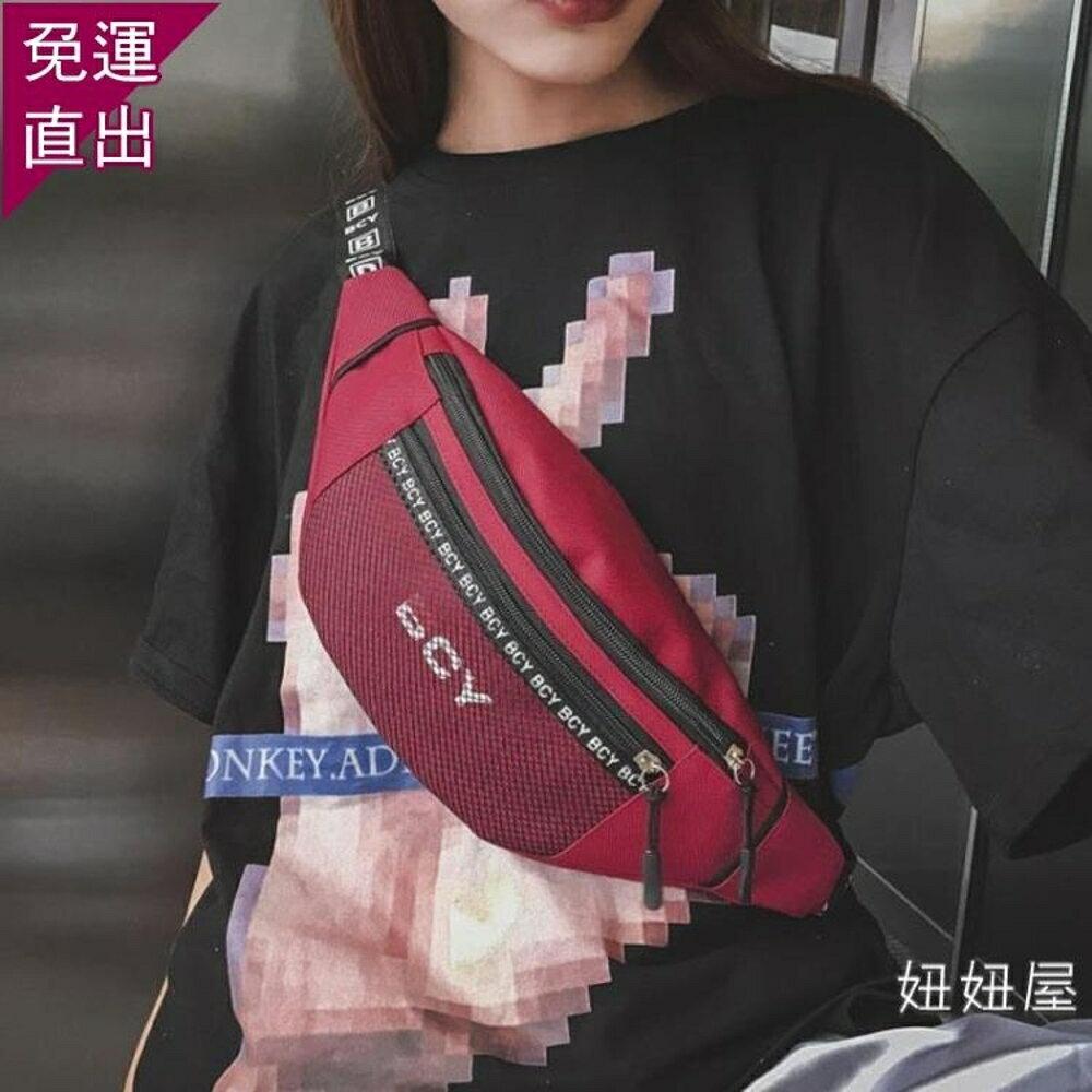 韓國腰包胸包側背包斜挎包女土酷街拍斜挎女運動風潮流胸包單肩包【全館82折】