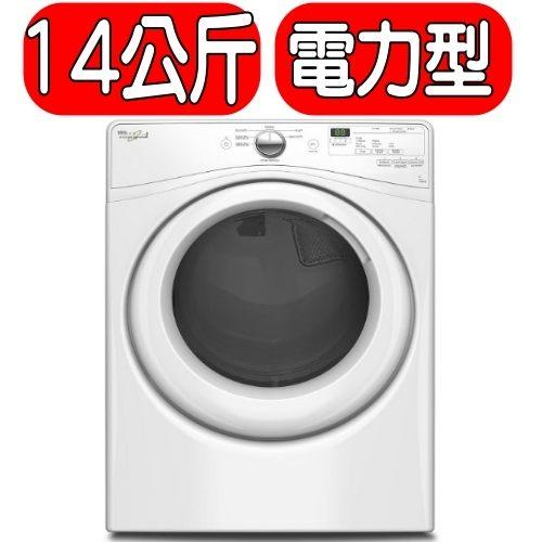 《再打X折可議價》Whirlpool惠而浦【WED75HEFW】14公斤滾筒電力乾衣機
