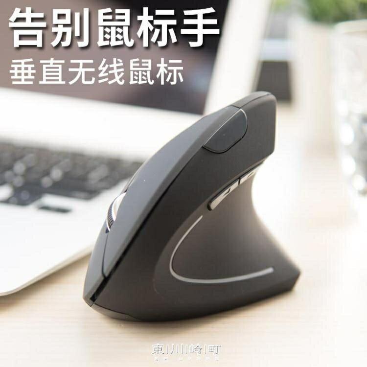 電腦垂直側握無線滑鼠充電 立式手握/豎握式直立滑鼠大手型有線 靜 快速出貨