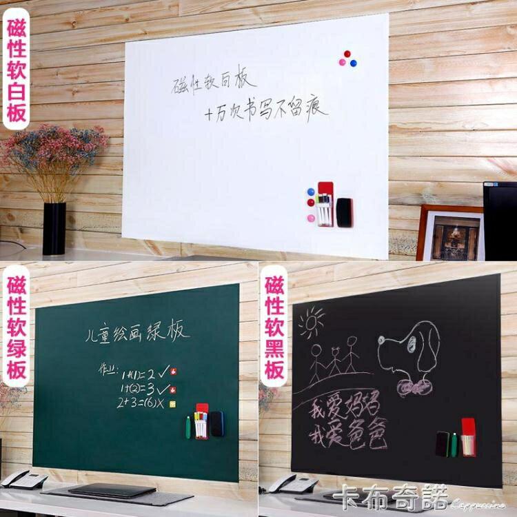 磁藝家軟白板牆貼家用吸磁辦公黑板牆兒童涂鴉磁性小白板教學定制全館特惠9折
