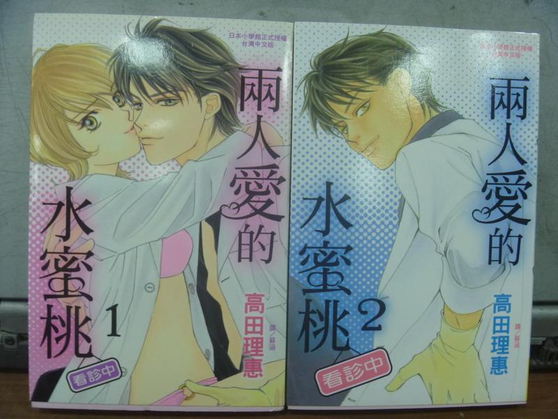 【書寶二手書T1/漫畫書_MCM】兩人愛的水蜜桃_1&2集合售_高田理惠