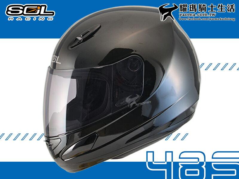 【免運+贈好禮】SOL安全帽 48S 素色 黑【都會通勤款】 全罩帽 平價 推薦 『耀瑪騎士生活機車部品』