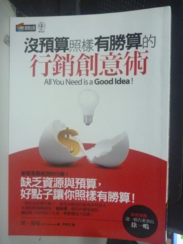 ~書寶 書T1/行銷_LMW~沒預算照樣有勝算的行銷 術_傑.海曼 ~  好康折扣