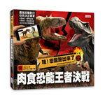 三采 哇!恐龍跑出來了(2)肉食恐龍王者決戰:3D擴增實境APP互動恐龍小百科