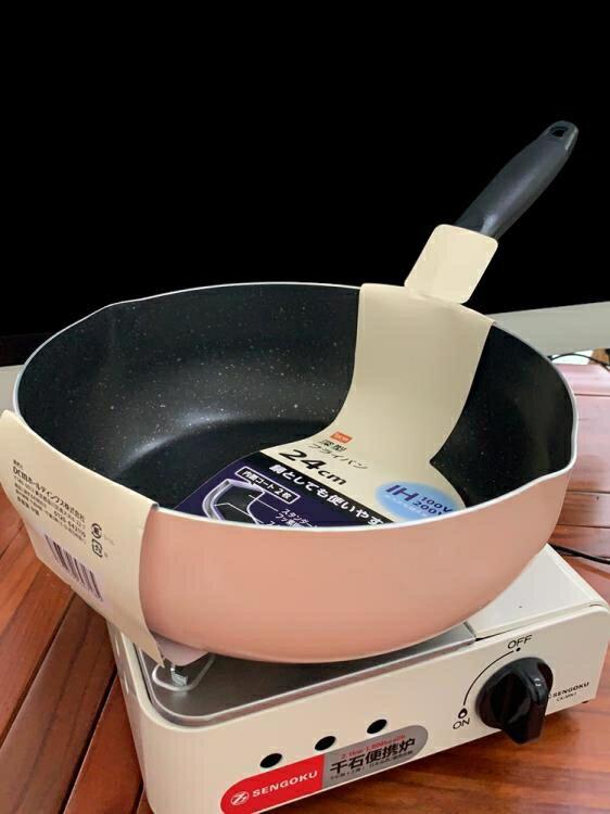 平底鍋 不粘鍋炒鍋24麥飯石平底鍋26粉色深煎鍋炒菜鍋28家用電磁爐燃氣鍋 摩可美家