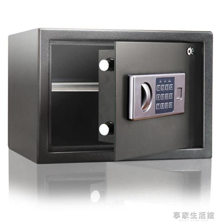 夯貨折扣! 92620保險箱保管箱小型迷你入牆25cm家用辦公保險櫃密碼系列