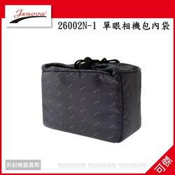 可傑 JENOVA 吉尼佛 26002-1 單眼相機包內袋 可放一機兩鏡一閃燈