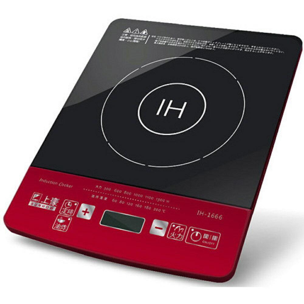 上豪 1300W 微電腦 電磁爐 IH-1666 **免運費**
