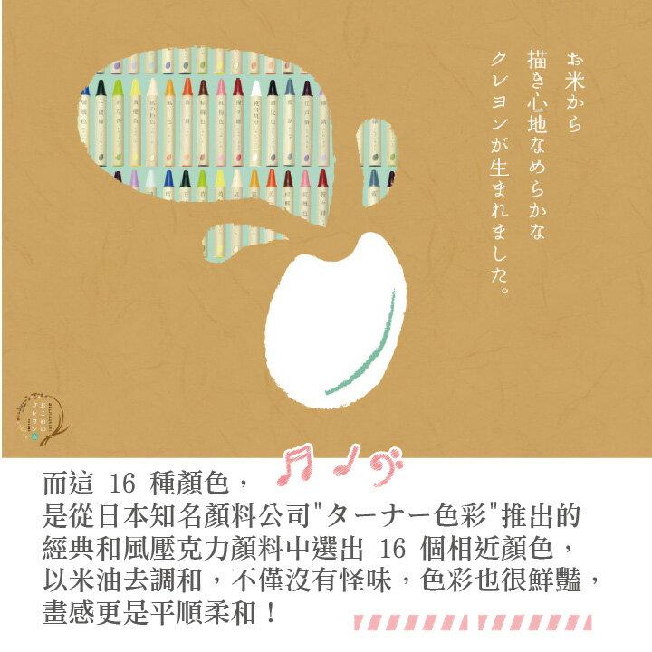 安全蠟筆 / 無毒蠟筆   日本🇯🇵進口 安全無毒米蠟筆16色 日本製 原裝原廠進口-安全蠟筆-無毒蠟筆 5