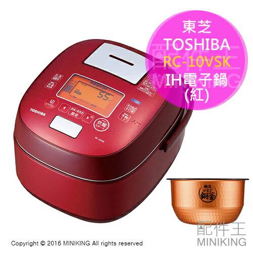 【配件王】日本代購 一年保 TOSHIBA 東芝 RC-10VSK 紅 IH電子鍋 真空壓力 6人份 另 RC-18VS