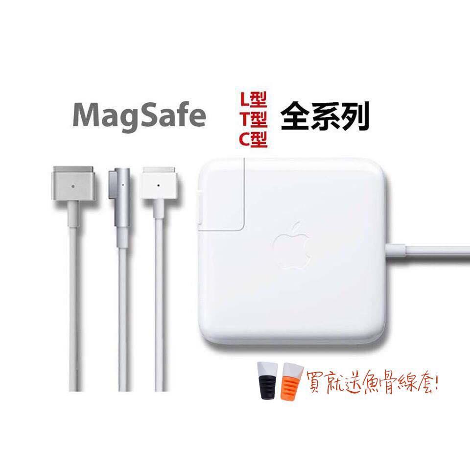 蘋果原廠 MagSafe 2 全系列 電腦 筆電 充電器 T型 L型 Type-C USB-C 新款 舊款 Mac Book