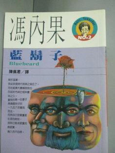 【書寶二手書T1/翻譯小說_IIN】藍胡子_陳佩君,馮內果
