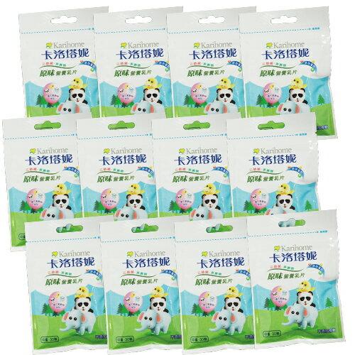 ★衛立兒生活館★卡洛塔妮 原味營養乳片30顆-12包