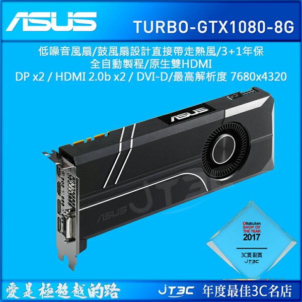 ASUS華碩TURBO-GTX1080-8G顯示卡