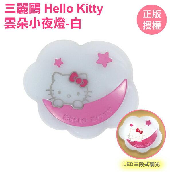 Hello Kitty雲朵迷你小夜燈-白色 LED燈 三段式調光 Sanrio 三麗鷗【蕾寶】