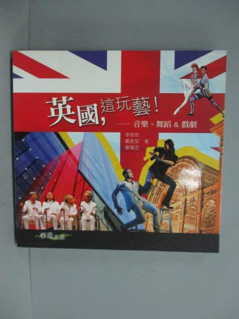 ~書寶 書T4/旅遊_GRB~英國,這玩藝!音樂、舞蹈&戲劇_李秋玫、戴君安、廖瑩芝