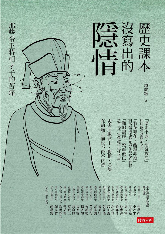 歷史課本沒寫出的隱情:那些帝王將相才子的苦痛