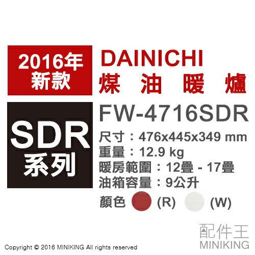 ~ 王~  一年保 空運 DAINICHI FW~4716SDR 煤油暖爐 17疊 勝 F