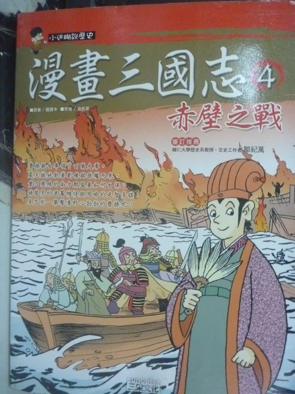 【書寶二手書T5/兒童文學_YBW】漫畫三國志4-赤壁之戰_紫元, 金佑英