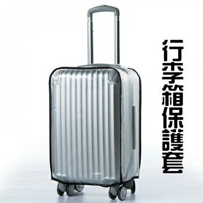 ☆行李箱保護套旅行箱包-透明防水耐磨耐髒拉桿箱套73pp272【獨家進口】【米蘭精品】
