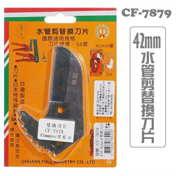【九元生活百貨】川武CF-7879 42mm水管剪替換刀片 水電PVC管剪刀 水管剪專用刀片