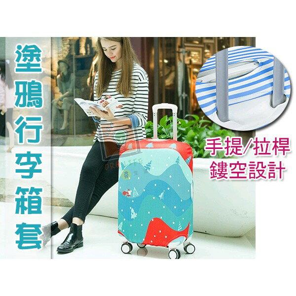 ORG《SD0903》塗鴉系~ 20~29吋 行李箱套 行李箱 保護套 防塵套 防刮 旅行箱套 旅遊 出國 旅行 日本