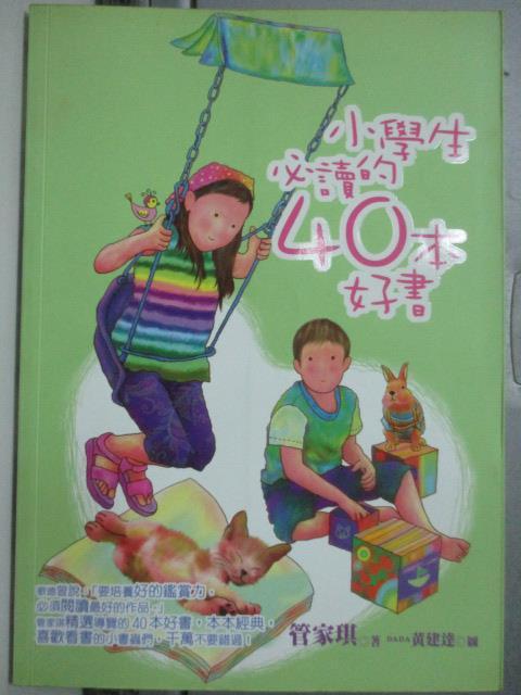 【書寶二手書T1/兒童文學_JFL】小學生必讀的40本好書_管家琪