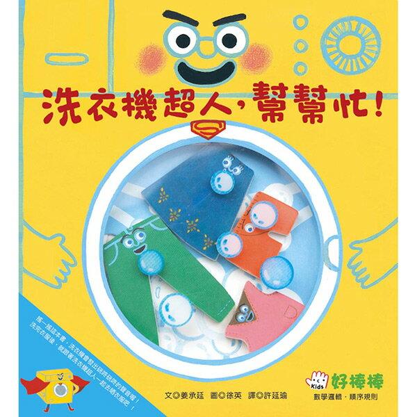 青林洗衣機超人,幫幫忙!操作遊戲書