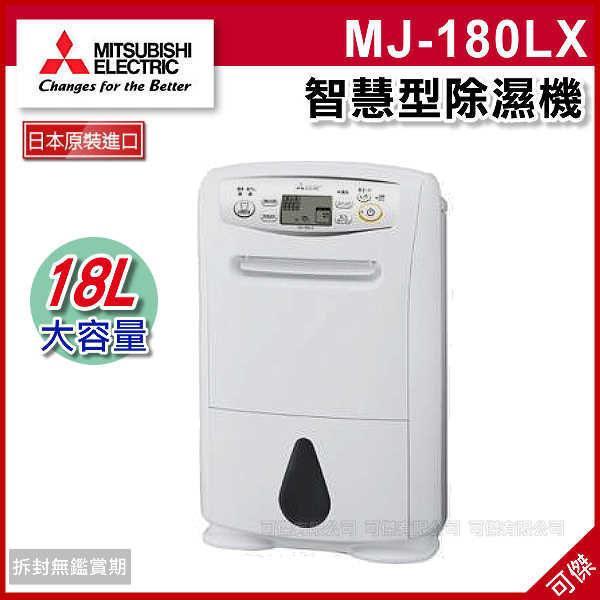 可傑 最新MITSUBISHI 三菱 MJ-180LX 除濕機 23坪 省電40% MJ180KX後續