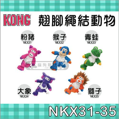+貓狗樂園+ KONG【翹腳繩結動物。NKX31-35】345元