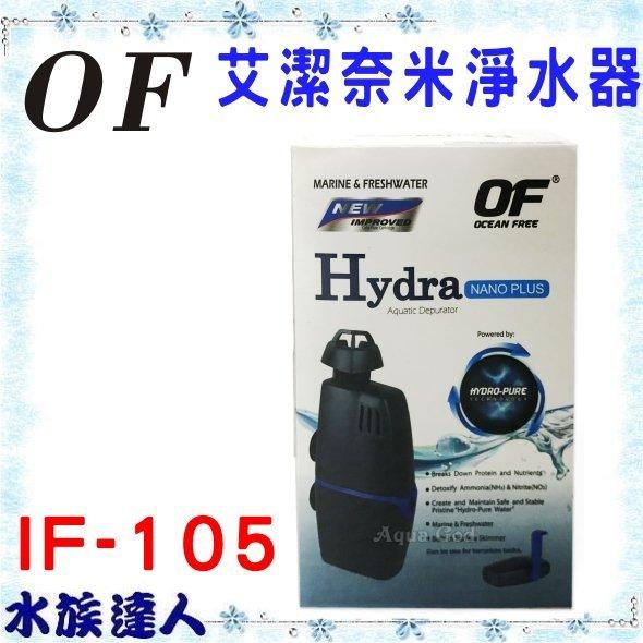 ~水族 ~新加坡OCEAN FREE~Hydra 艾潔 奈米淨化器 IF105~ 納米 三