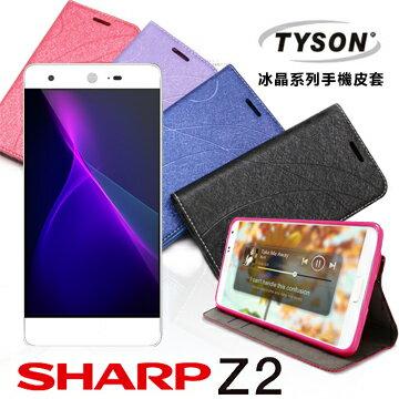 【愛瘋潮】Sharp Z2 冰晶系列 隱藏式磁扣側掀皮套 保護套 手機殼