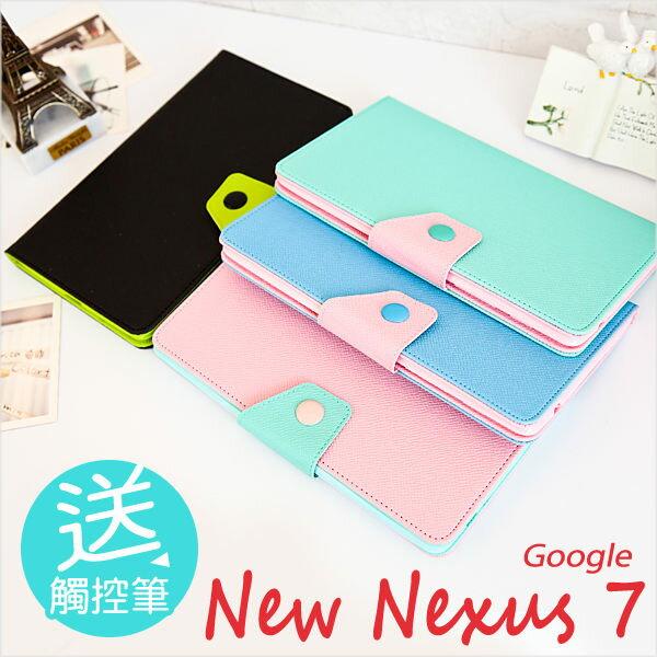 Google New Nexus 7(2代) 撞色 雙色 皮套 支架 磁扣平板 皮套保護套【F002200】