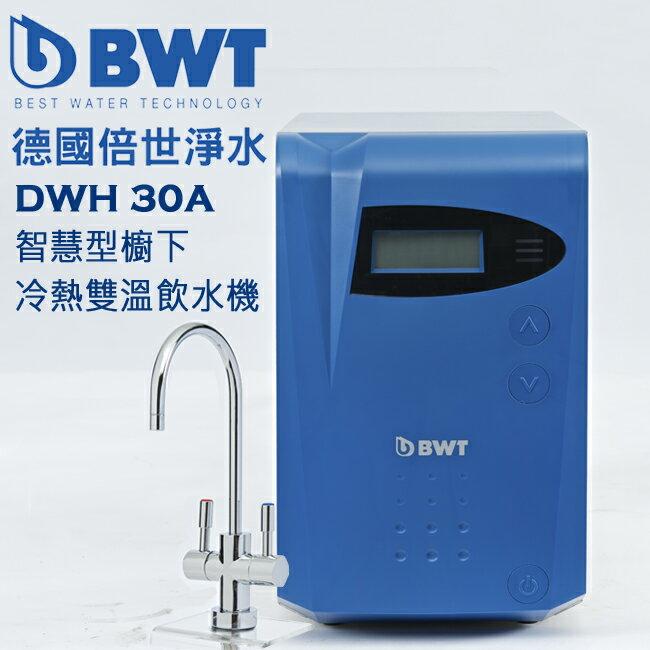 {免費基本安裝}【BWT德國倍世】 DWH30A 智慧型櫥下冷熱雙溫飲水機