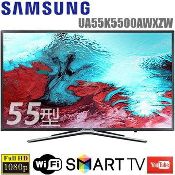 三星 SAMSUNG 55K5500 55吋 液晶電視 FHD 平面 公司貨UA55K5500AWXZW/UA55K5500 ★限量贈三洋風扇 EF-148TPR x1