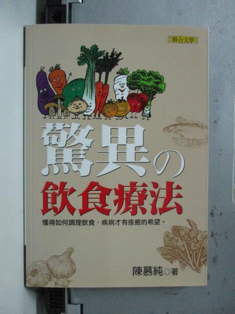 【書寶二手書T7/養生_NAK】驚異的飲食療法_陳慕純