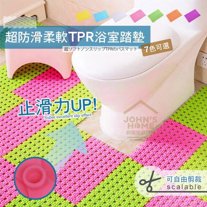 約翰家庭百貨》【BB031】止滑力UP!超防滑柔軟TPR浴室拼接地墊 隔水防滑地墊 踏墊 7色可選