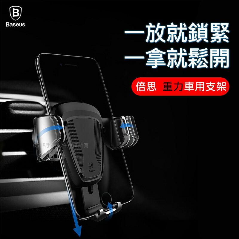 Baseus倍思 重力車用手機架 重力支架 手機導航 手機支架 車架 金屬 冷氣口 汽車支架