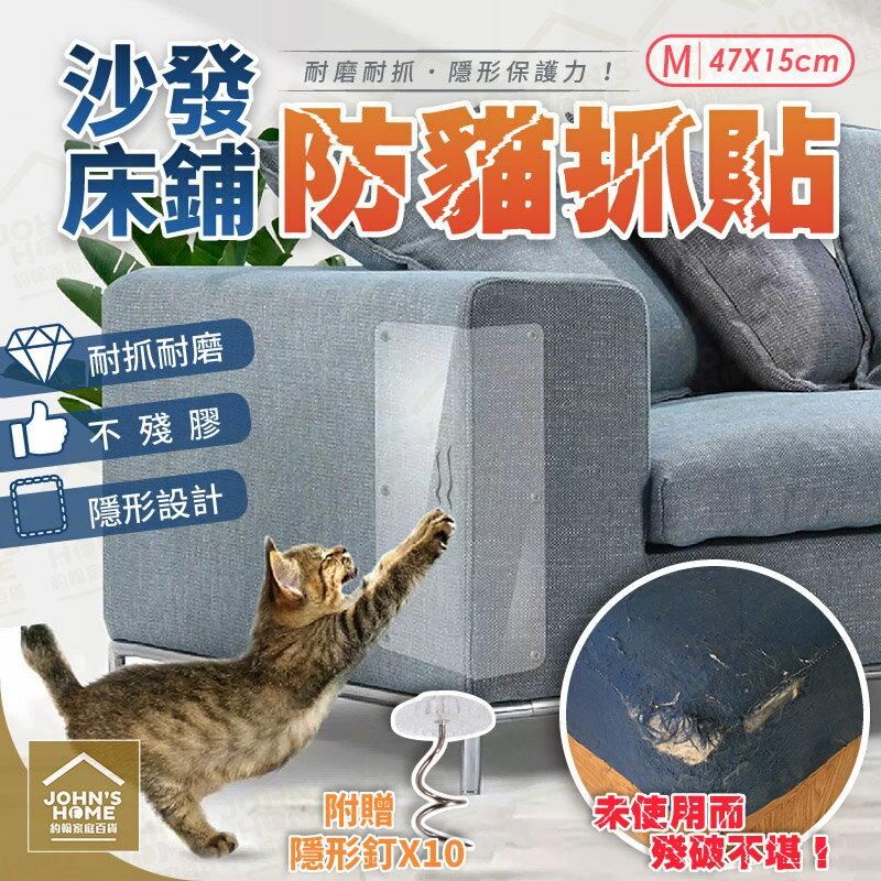沙發床鋪防貓抓貼 2片裝 M號 47x15cm 家具牆角桌角保護貼 防抓防刮 耐磨防水貼【ZI0214】《約翰家庭百貨 0