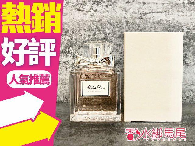 迪奧 Miss Dior 淡香水 100ML tester◐香水綁馬尾◐
