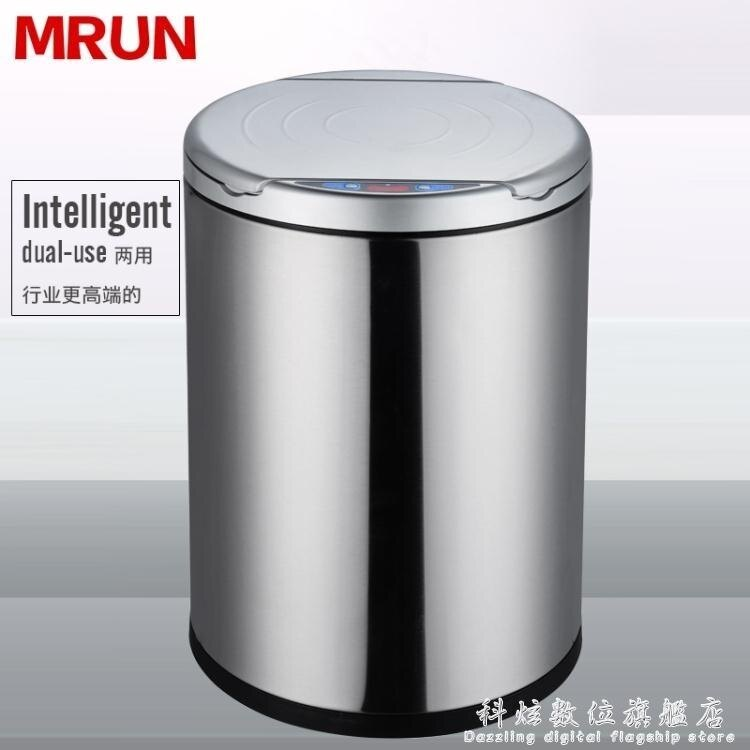 MRUN/麥潤智慧感應垃圾桶家用客廳臥室歐式衛生間廚房電自電動筒 秋冬新品特惠