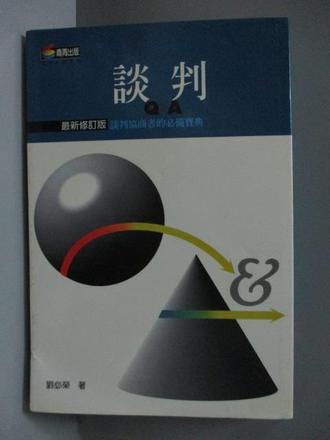 【書寶二手書T1/投資_NAK】債券投資實務_許江鎮