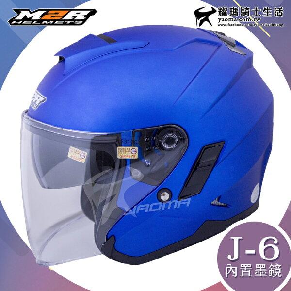 M2R安全帽J-6消光復藍素色內鏡雙鏡片內襯可拆半罩帽34罩帽通勤騎車J6耀瑪騎士機車部品