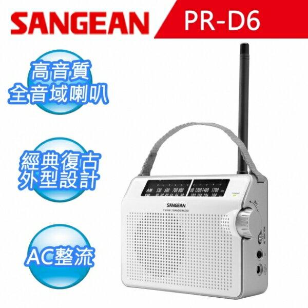 SANGEAN 山進 復古型AM/FM收音機 (PR-D6)