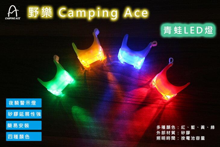野樂青蛙燈 兩個角落四周都可透光 三段調光 ARC-279  野樂 Camping Ace - 限時優惠好康折扣