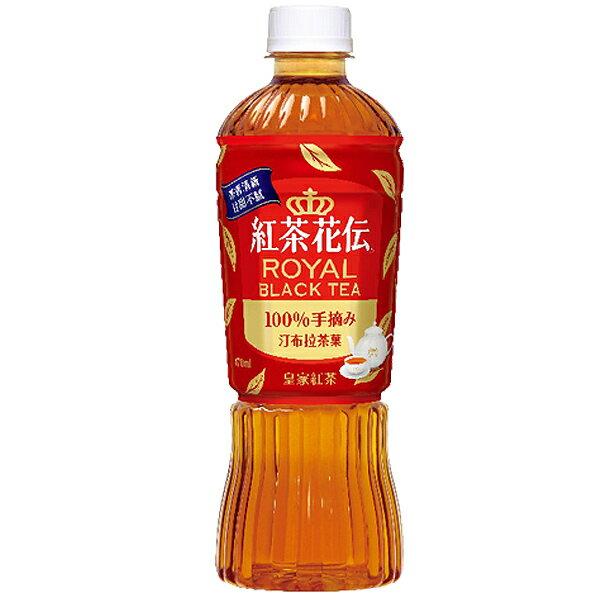 紅茶花傳 皇家紅茶 470ml (24入)/箱【康鄰超市】