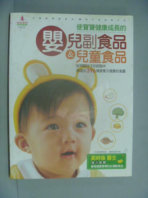 【書寶二手書T6/保健_YEZ】使寶寶健康成長的嬰兒副食品&兒童食品_高時煥