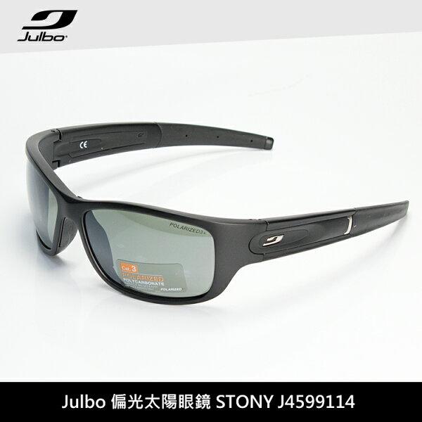 Julbo偏光太陽眼鏡STONYJ4599114城市綠洲(太陽眼鏡、墨鏡、抗uv)